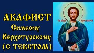 Акафист Святому праведному Симеону Верхотурскому с текстом и иконами