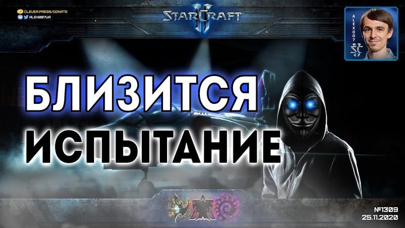 ПОБЕДЫ И ПОДГОРАНИЯ Секретный Агент готовится к новым испытаниям в рейтинговых играх StarCraft II