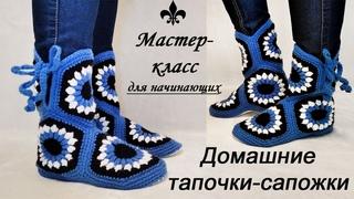"Тапочки-сапожки крючком/ Мотив ""Подсолнух""/ПОДРОБНЫЙ МК! Crochet slippers for beginners"