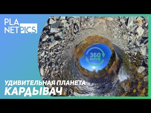 VR 360 | Великие пресные воды | Кардывач (озвучка КУРАЖ-БАМБЕЙ)