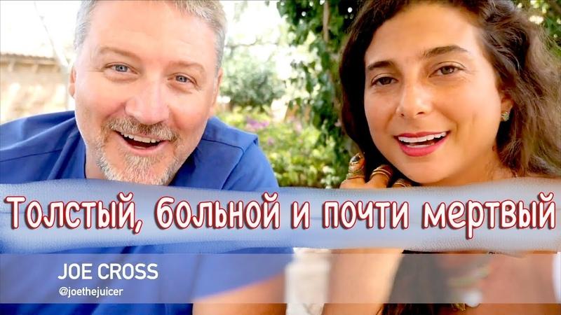 Толстый больной и почти мертвый Интервью с Джо Кроссом русская озвучка