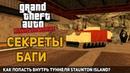 GTA: Liberty City Stories - Как попасть внутрь туннеля Staunton Island?