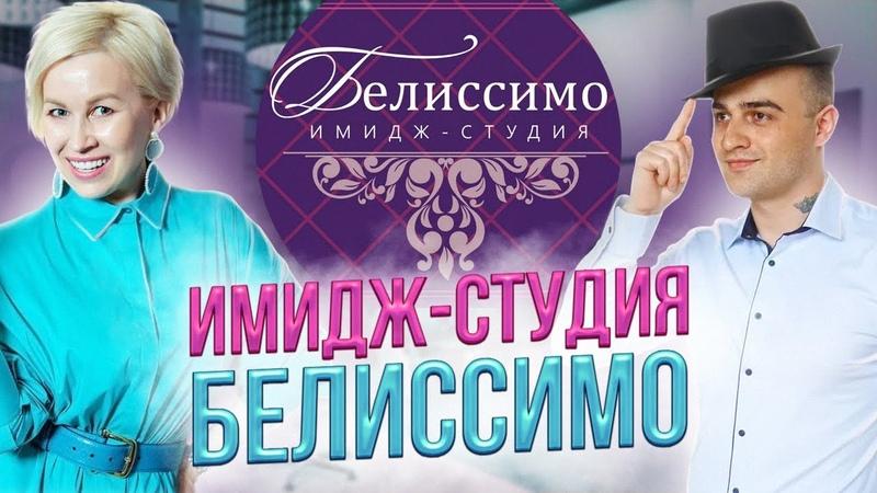 Студия красоты Белиссимо Женский и Мужской стиль Имидж студия