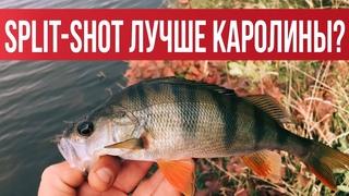 SPLIT-SHOT Когда джиг молчит - он ловит! Подробный обзор. Практика на водоёме   Рыбалка с Fishingsib