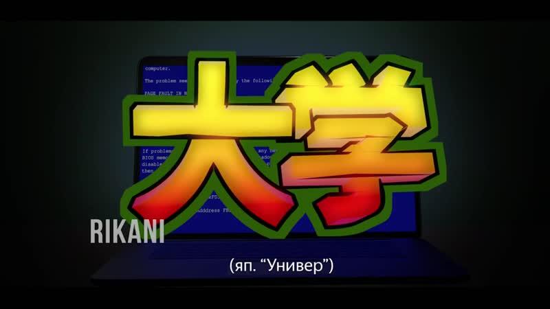 Rikani - Заставка Универ на японском