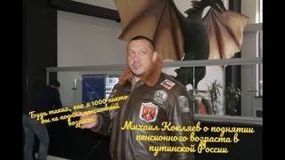 """Михаил Кокляев: """" Будь таких, как я 1000, никогда бы пенсионный возраст не подняли!"""""""