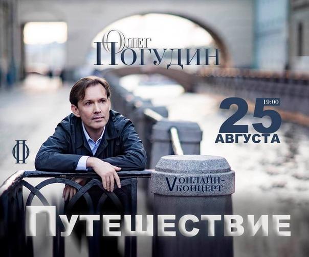 "25 августа 2020 г, Пятый онлайн-концерт ""Путешествие"", СПт-г BAy8L5W6vXE"