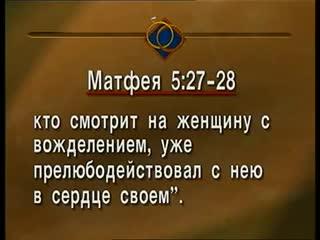 """""""Библейский портрет супружества"""" (Часть 12-я из 12-ти) - Брюс Уилкинсон"""
