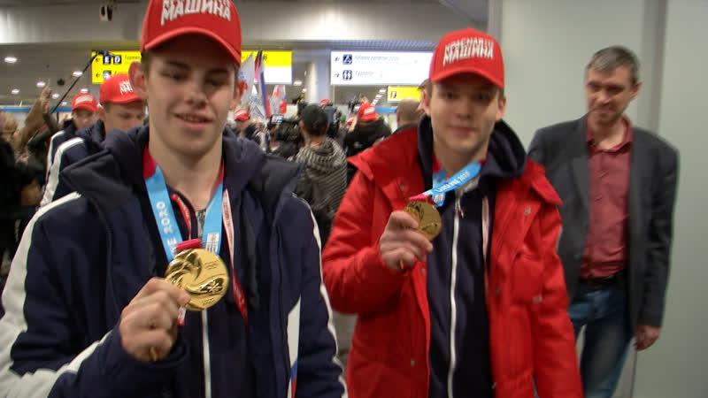 Команда России принимавшая участие в III зимних юношеских Олимпийских играх вернулась домой