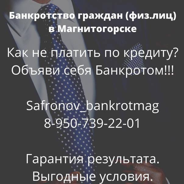 банкротство физических лиц магнитогорск