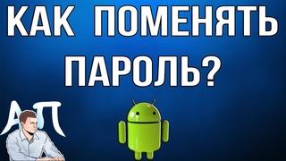 Как поменять пароль на телефоне Андроид?