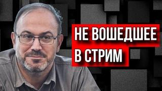 "АЛЕКСАНДР КОЛПАКИДИ: ""КОРОТКО ПРО РУССКИЙ ФАШИЗМ"""