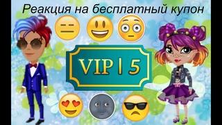 Аватария реакции на бесплатный вип