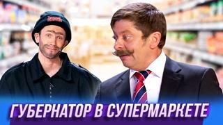 Губернатор в супермаркете — Уральские Пельмени — Евпатория