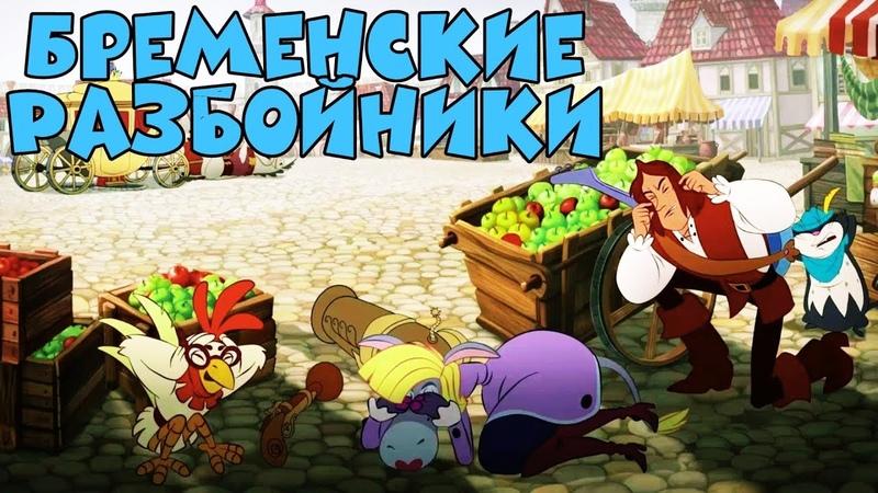 КЛАССНЫЙ МУЛЬТИК! Бременские Разбойники Новые мультики 2017, видео для детей