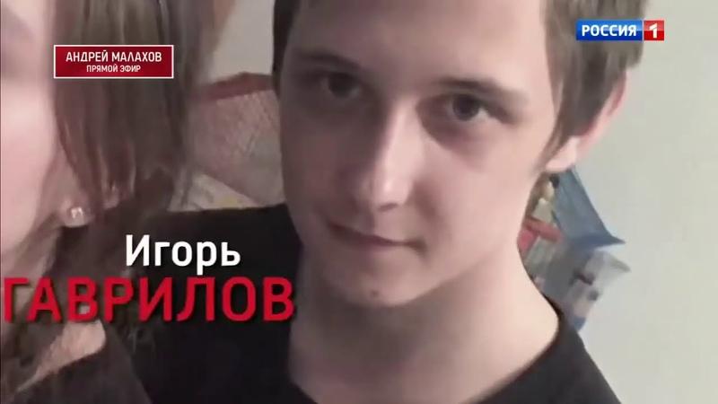Внимание розыск Загадочное исчезновение после вечеринки Анонс Андрей Малахов Прямой эфир 16 07 20