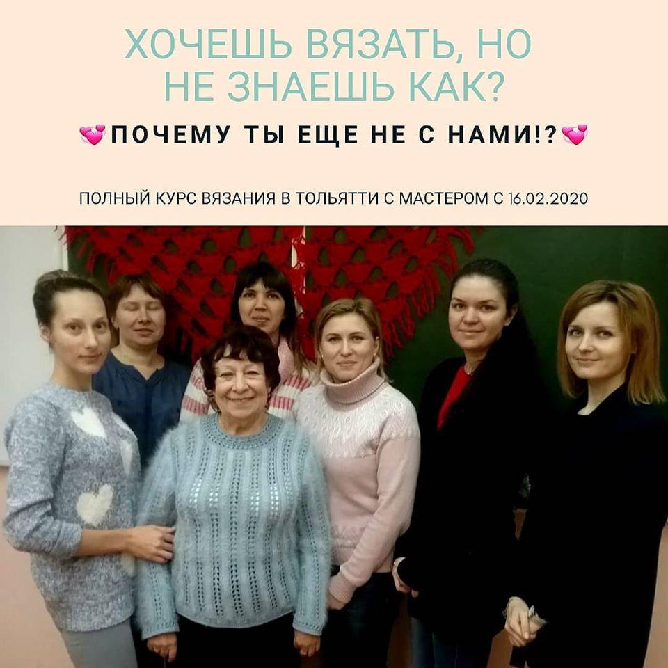 Афиша Тольятти Курсы вязания в Тольятти