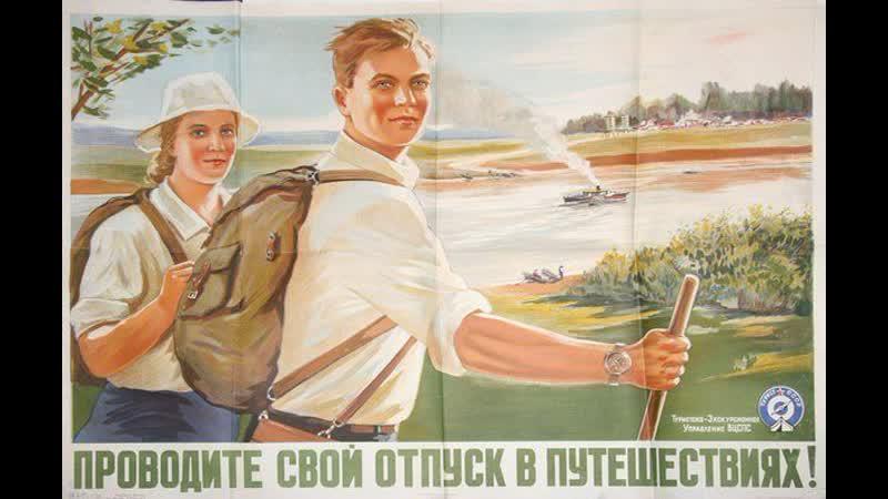 Сделано в СССР Туризм 2011 док фильм