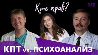 КПТ против психоанализа: Ольшанский и Граница выясняют, кто прав. Часть 1