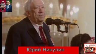 """Юрий Никулин анекдот""""Служу Советскому Союзу""""!"""