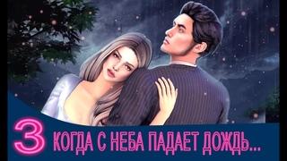 3 серия КОГДА С НЕБА ПАДАЕТ ДОЖДЬ... (сериал The Sims 4)