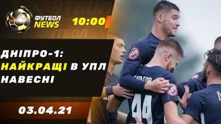 Дніпро-1: серія без поразок, Моєс: Ярмоленко нам не помічник / Футбол NEWS від