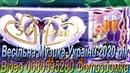 Найкраща Збірка 342 Музика 2020 рік Українські Сучасні Весільні Пісні Музиканти на Весілля 2021 рік