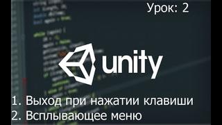 Unity 5 Урок 2 UI выход при нажатии клавиши и всплывающее меню