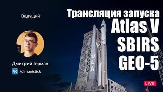 Русская трансляция запуска SBIRS GEO 5 - Atlav V