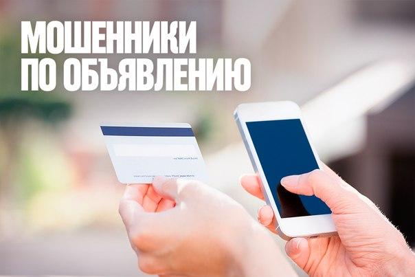 Мошенничество через сайт знакомств в украине