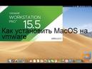 Как установить MacOs Mojave на vmware 15 (2020)