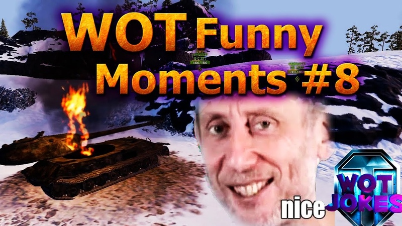 WOT FUNNY MOMENTS 8 Приколы world of tanks приколы WOT