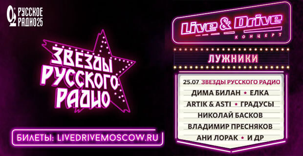«Звёзды Русского Радио» дадут концерт в рамках проекта LIVE & DRIVE в «Лужниках» - Новости радио OnAir.ru