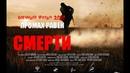 СИЛЬНЫЙ ВОЕННЫЙ ФИЛЬМ 2020 все серии ПРОМАХ РАВЕН СМЕРТИ русский фильм