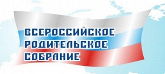 Всероссийский проект ОТКРЫТЫЕ УРОКИ