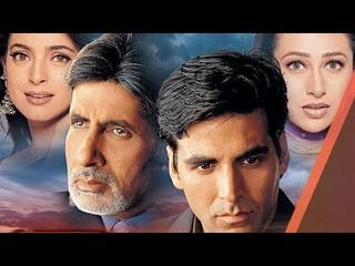 Узы любви. Индийский фильм. 2001 год. В ролях: Акшай Кумар. Амитабх Баччан. Ракхи Гулзар и другие.