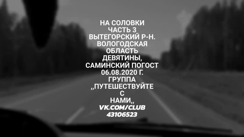 НА СОЛОВКИ часть 3 ДЕВЯТИНЫ САМИНСКИЙ ПОГОСТ Вологодская обл Вытегорский р н 06 08 2020 г