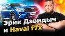 Haval F7x и Эрик Давидыч / Тест-драйв от Эрика Давидовича / Обзор Хавал ф7х