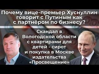 Почему вице-премьер Хуснуллин говорит с Путиным как с партнёром по бизнесу?