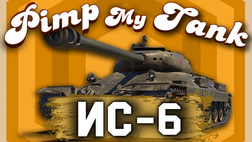 Ис-6,дед 6,дед 6 танк,ис6,ис 6,ис 6 танк,ис-6 танк,is 6 wot,ис-6 вот,ис 6 world of tanks,lowe ворлд оф танкс,pimp my tank,discodancerronin,ddr,ис 6 оборудование,ис-6 оборудование,ис6 оборудование,какие перки качать,ддр,ис 6 что ставить,ис-6 что ставить,какие модули ставить ис 6,какие модули ставить ис6,какое оборудование ставить ис 6,какое оборудование ставить ис-6,ис 6 стоит ли покупать,какое оборудование ставить на тт,2020 год,премиум танк