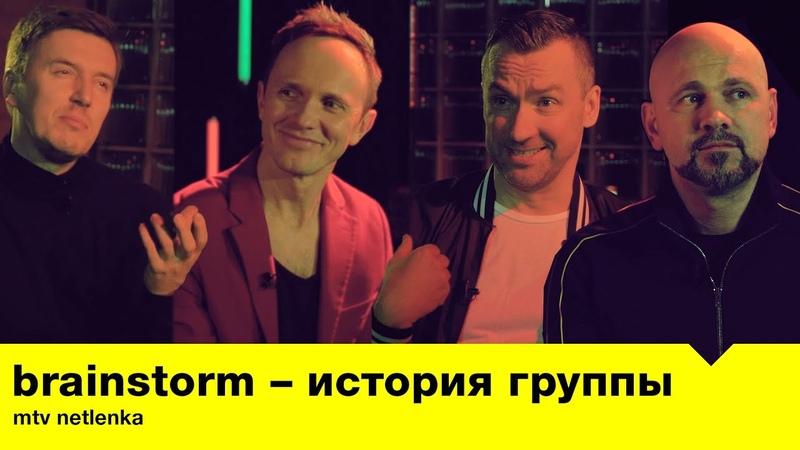 BrainStorm –история группы MTV Netlenka
