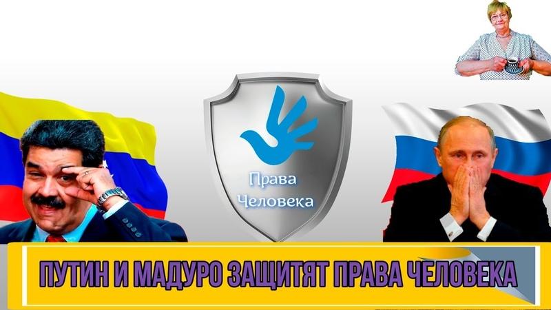 Путин и Мадуро вместе защитят права человека в США