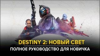 Destiny 2. Новый Свет. Добро пожаловать! Полный гайд для новичка