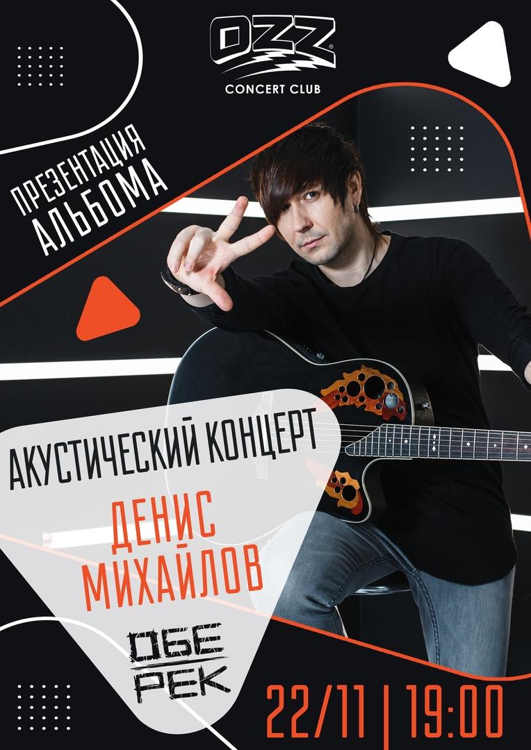 Афиша Челябинск Денис Михайлов(Обе-Рек)/Челябинск