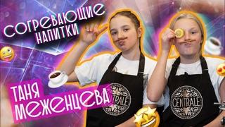 Таня Меженцева - Согревающие напитки | Выпуск 6 | Влог 3 сезон