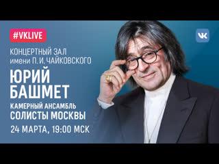 «Домашний сезон» Московской филармонии: Камерный ансамбль «Солисты Москвы», Юрий Башмет