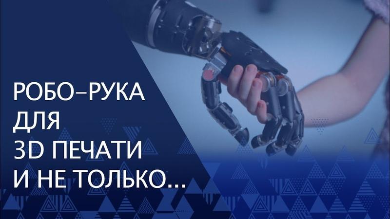 Роборука манипулятор HEXBOT печатает в 3D и 3D NEWS