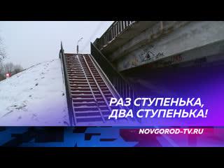 Лестницы на виадуке на проспекте Корсунова больше не угрожают жизни и здоровью пешеходов