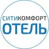 Сеть отелей СитиКомфорт | Москва