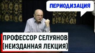 Периодизация спортивной тренировки / Лекция Селуянова В.Н.